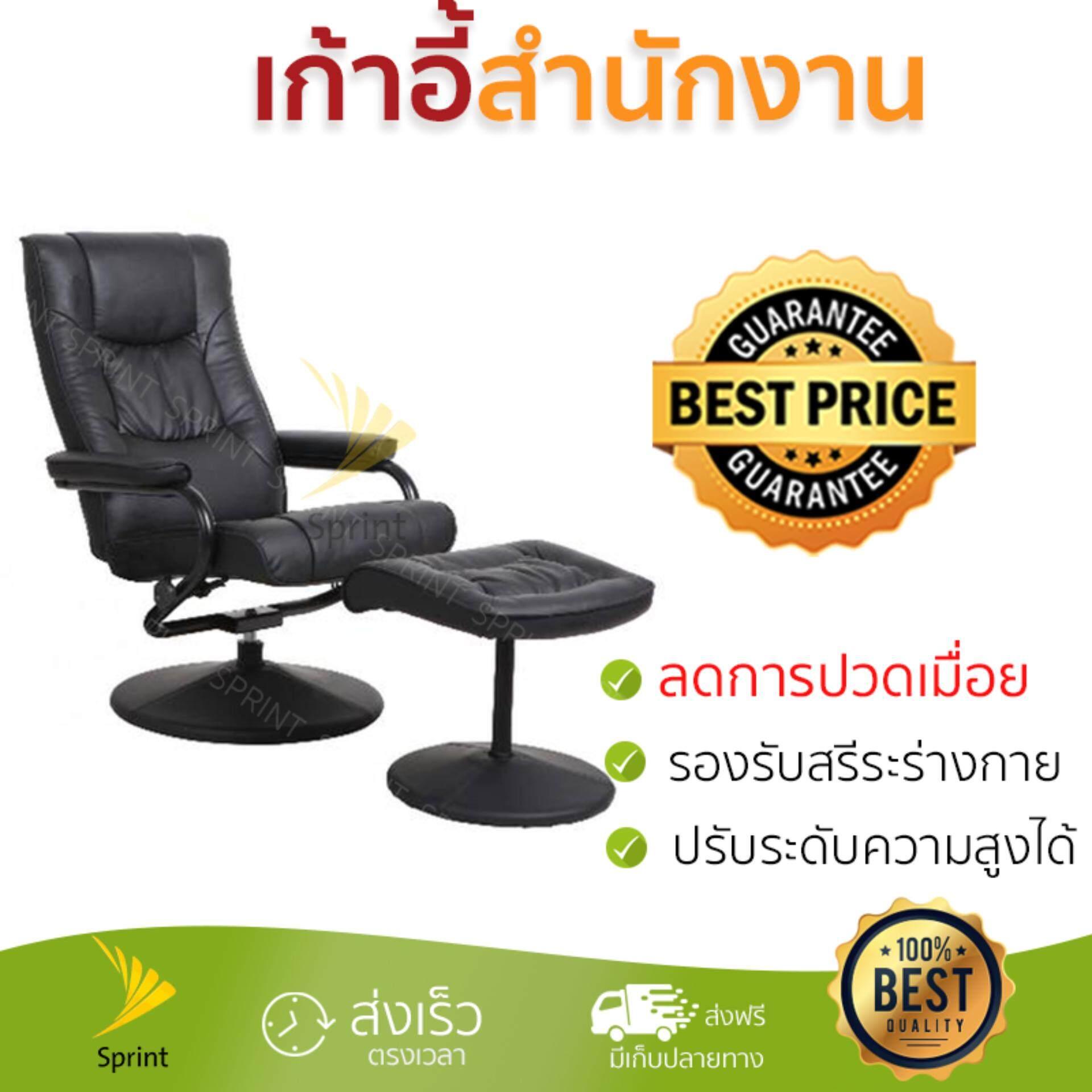 สุดยอดสินค้า!! ราคาพิเศษ เก้าอี้ทำงาน เก้าอี้สำนักงาน Delicato เก้าอี้พักผ่อนพร้อมที่พักขา WAIRAKEI สีดำ ลดอาการปวดเมื่อยลำคอและไหล่ เบาะนุ่มกำลังดี นั่งสบาย ไม่อึดอัด ปรับระดับความสูงได้ Office Chair