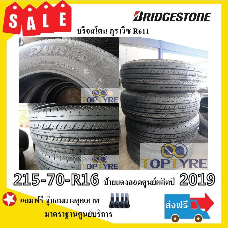 พังงา Bridgestone รุ่น Duravis R611 215/70R16  จำนวน 4เส้น ยางป้ายแดงปี19 (แถมจุ๊ปลมยางฟรี4ตัว)