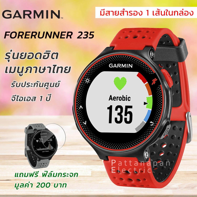 เลย GARMIN นาฬิกาวิ่ง FORERUNNER 235 ประกันศูนย์ แถมฟรี ฟิล์มกระจกนิรภัย
