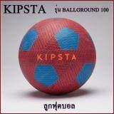 การใช้งาน  football ลูกฟุตบอล รุ่น BALLGROUND 100  KIPSTA