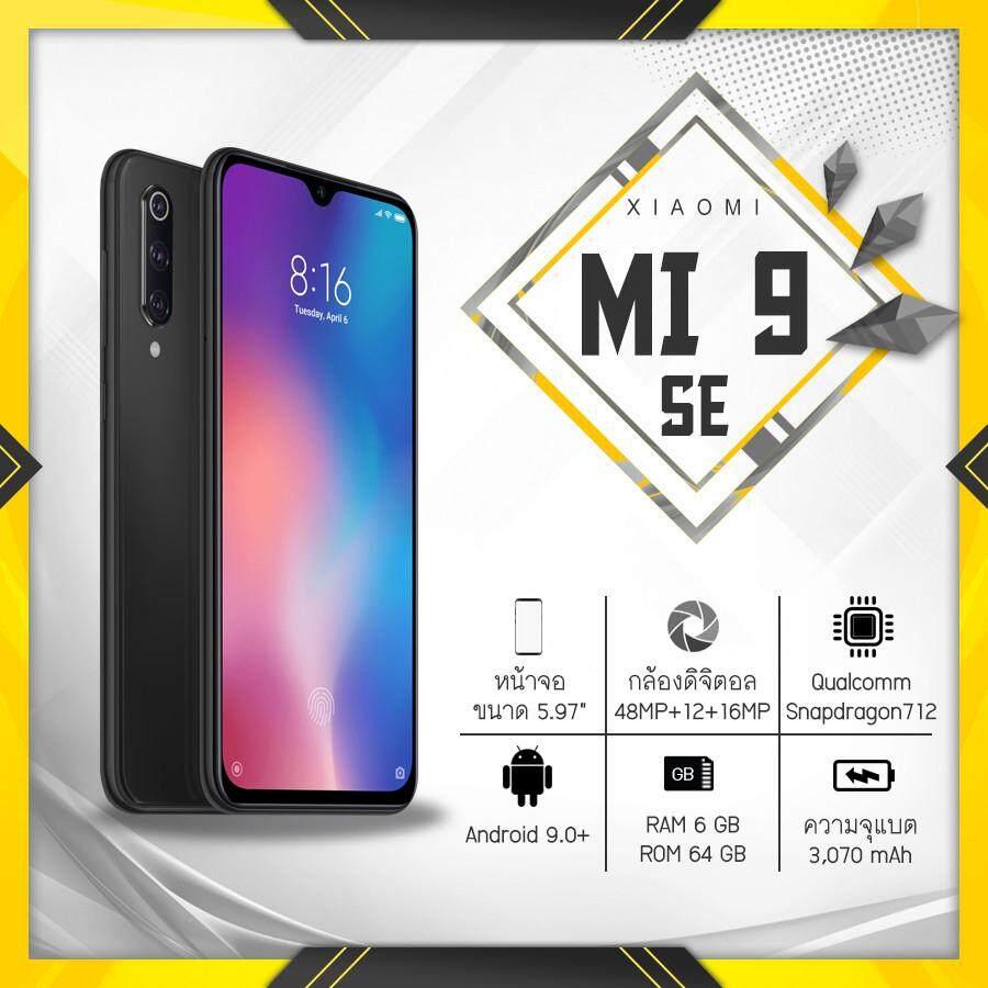ยี่ห้อนี้ดีไหม  อุทัยธานี [Global Version] Xiaomi Mi 9 Se (6/64GB) 5.97