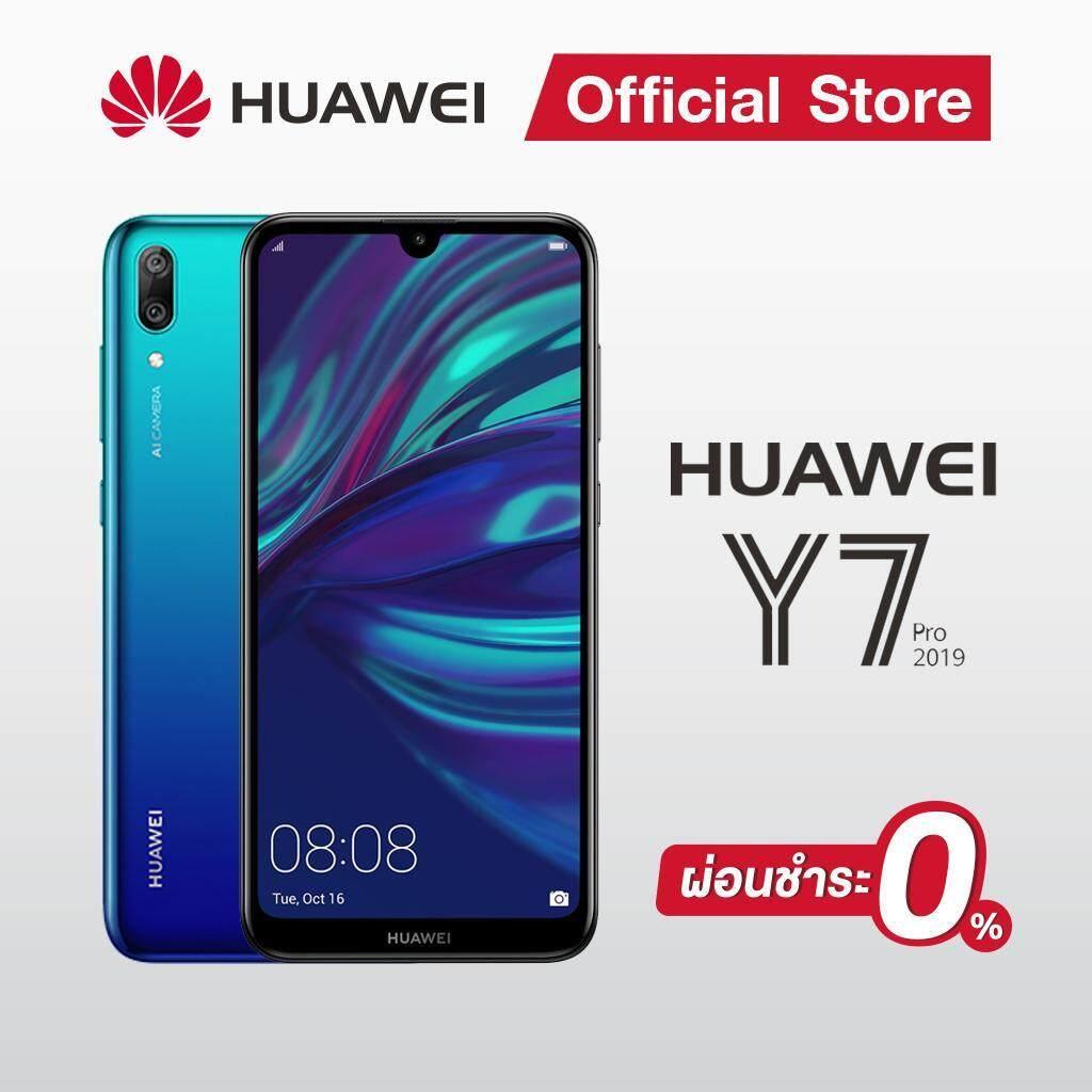 【ผ่อน 0% 3 เดือน】Huawei Y7 Pro 2019* 3+32G