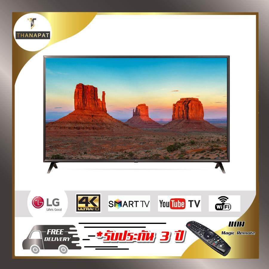 LG Ultra HD 4K Smart TV 55 นิ้ว รุ่น 55UK6320PTE