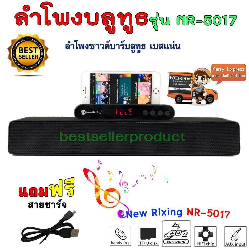 เก็บเงินปลายทางได้ ใหม่ล่าสุด!! New Rixing NR 5017 ของแท้- Sound Bar Bluetooth Speaker ลำโพงบลูทูธ เสียงดี กระหึ่ม (ส่งไว ส่งKERRY)(สินค้าของแท้)