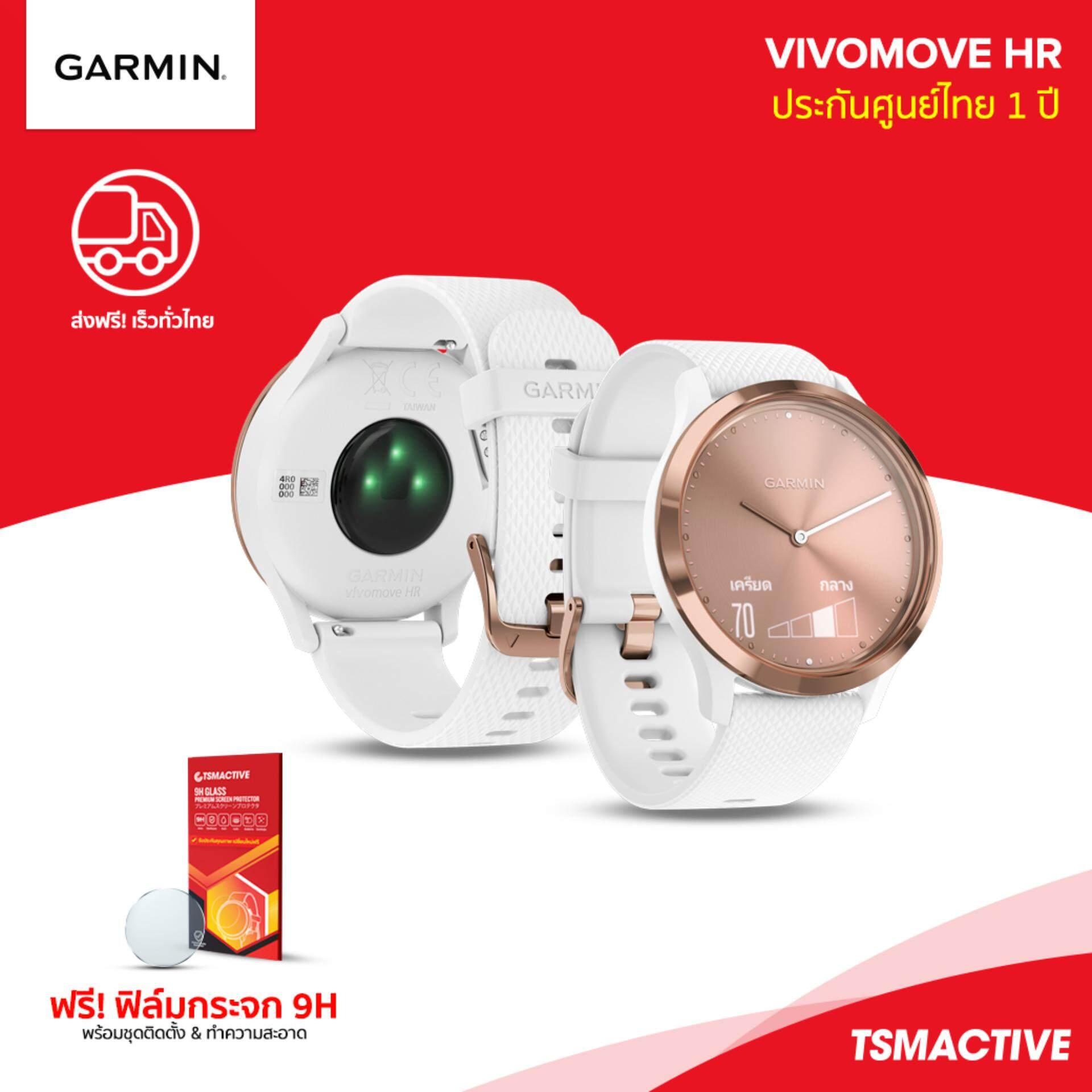 ยี่ห้อไหนดี  ชลบุรี Garmin Vivomove HR (Sport - Rose Gold : Regular) นาฬิกาอัจฉริยะระบบไฮบริด วัดชีพจร 24 ชม. - ฟรีฟิล์มกระจกกันรอย