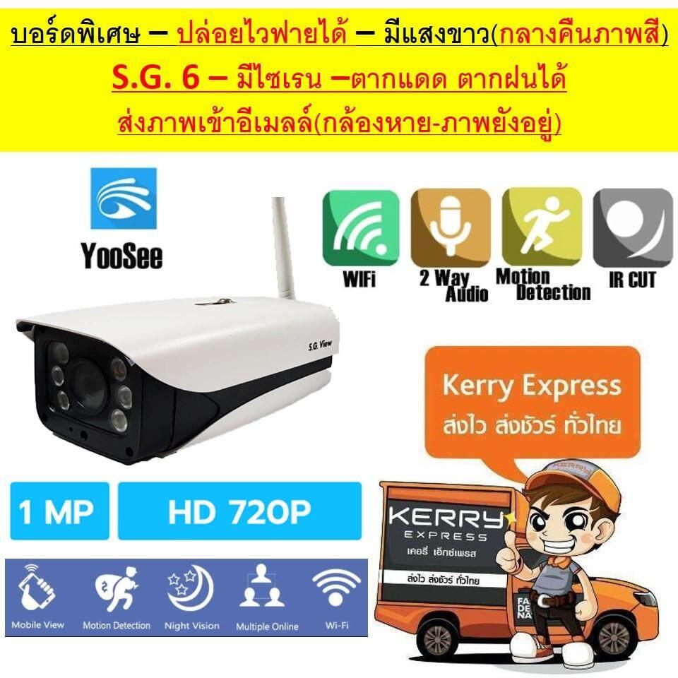 ขายดีมาก! S.G. VIEW/ส่งด่วนkerry/กล้องวงจรปิดไร้สาย/กล้องโรบอท/กล้องไวฟาย/Wifi camera/Wireless IP camera /1.0 MP/1.0ล้านพิกเซล/ฟรีอะแดปเตอร์/แอฟฟรี(App:yoosee&yyp2p)/คมชัดทั้งกลางวัน-กลางคืน/จับการเคล