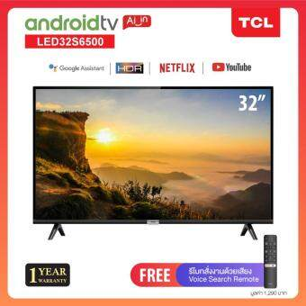 TCL 32 นิ้ว LED Wifi HD 720P Android 8.0 Smart TV (รุ่น 32S6500)-HDMI-USB-DTS-google assistant & Netflix &Youtube0-1G RAM+8GROM แถมฟรี Voice Search remote / Android TV