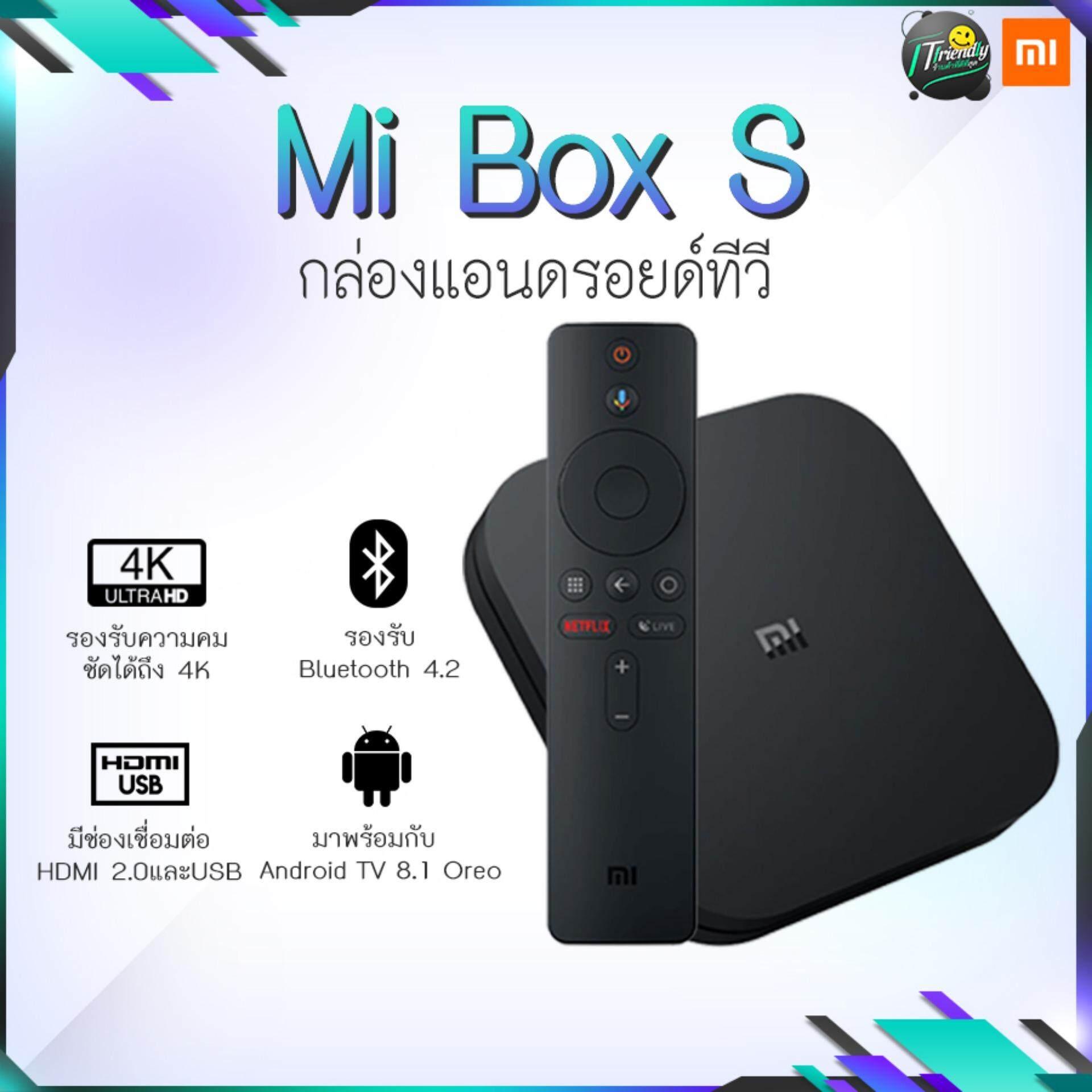 บัตรเครดิตซิตี้แบงก์ รีวอร์ด  บึงกาฬ Xiaomi Mi Box S รุ่นใหม่  Global Version - รองรับภาษาไทย android TV 8.1 หลากหลายฟังชั่นการใช้งาน