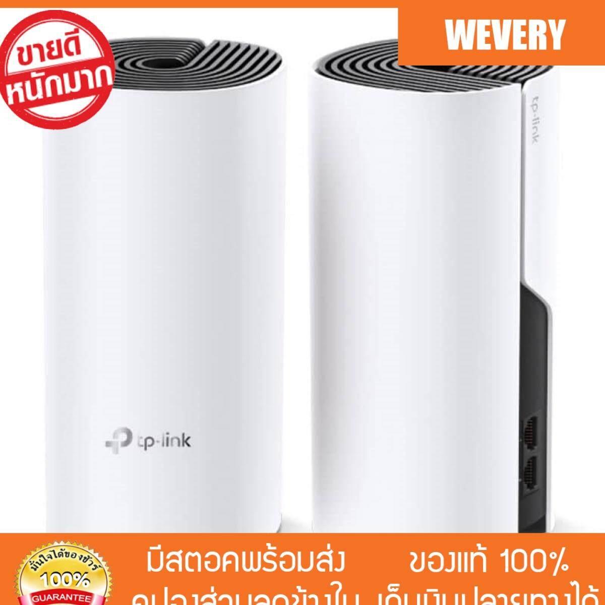 สุดยอดสินค้า!! [Wevery] TP-Link Deco M4 (แพ็ค 2เครื่อง) Mesh Wi-Fi ราคาประหยัด(AC1200 Whole Home Mesh Wi-Fi System)เป็นทั้ง Router  Access Point   Range Extender เร้าเตอร์ไวไฟ เครื่องขยายwifi ส่ง Kerr