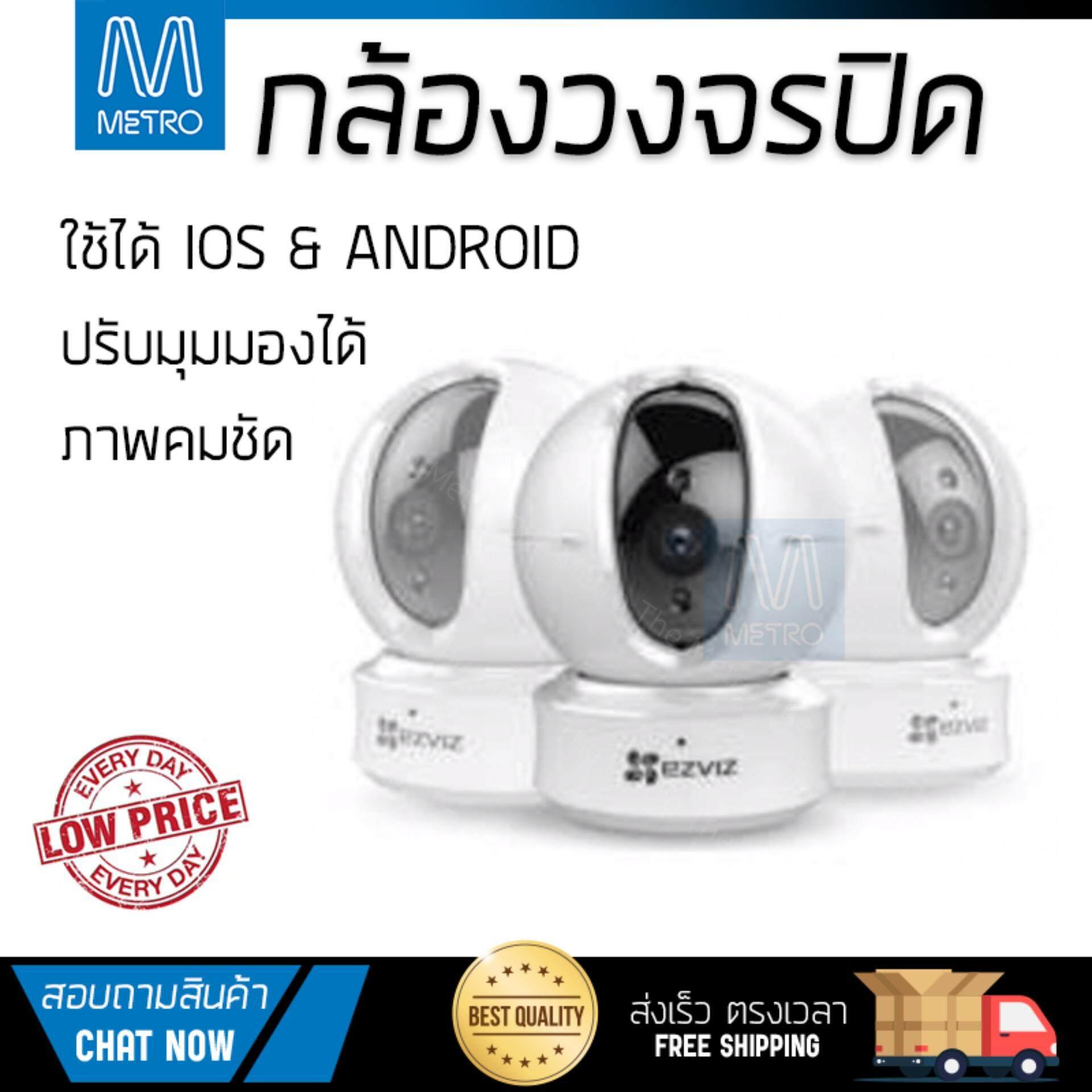 ลดสุดๆ โปรโมชัน กล้องวงจรปิด           EZVIZ กล้องวงจรปิด (สีขาว) รุ่น  CV246-A03B1WFR             ภาพคมชัด ปรับมุมมองได้ กล้อง IP Camera รับประกันสินค้า 1 ปี จัดส่งฟรี Kerry ทั่วประเทศ