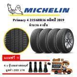 ประกันภัย รถยนต์ แบบ ผ่อน ได้ กรุงเทพมหานคร ยางรถยนต์ Michelin 215/60R16 รุ่น Primacy4 (4 เส้น) ยางใหม่ปี 2019