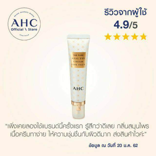 A H C The Pure Real Eye Cream For Face อายครีม