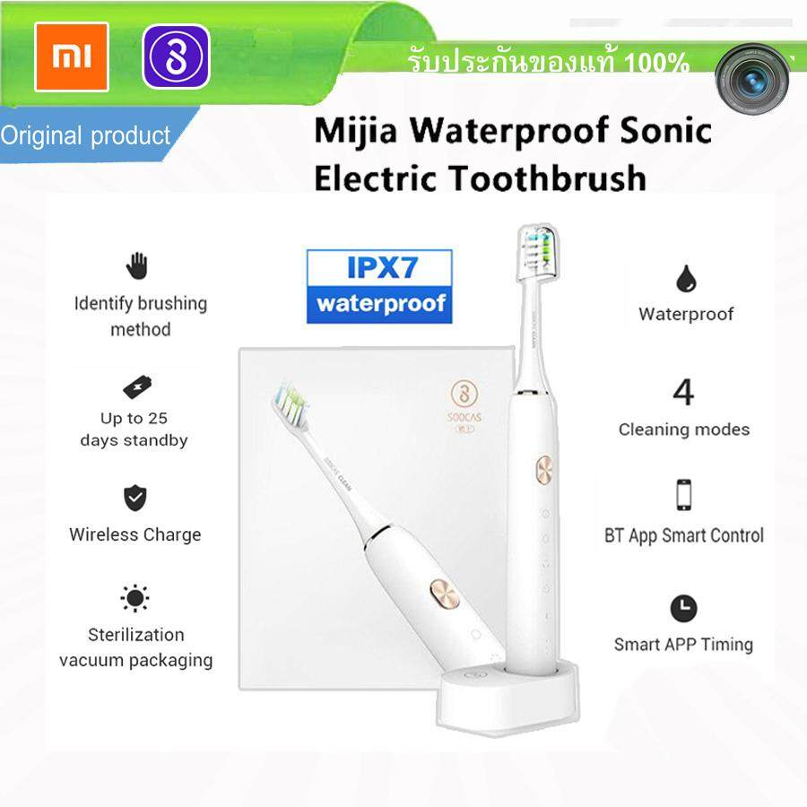 แปรงสีฟันไฟฟ้า ช่วยดูแลสุขภาพช่องปาก พิษณุโลก Xiaomi SOOCAS X3 Sonic Electronic Toothbrush  แปรงสีฟันไฟฟ้า