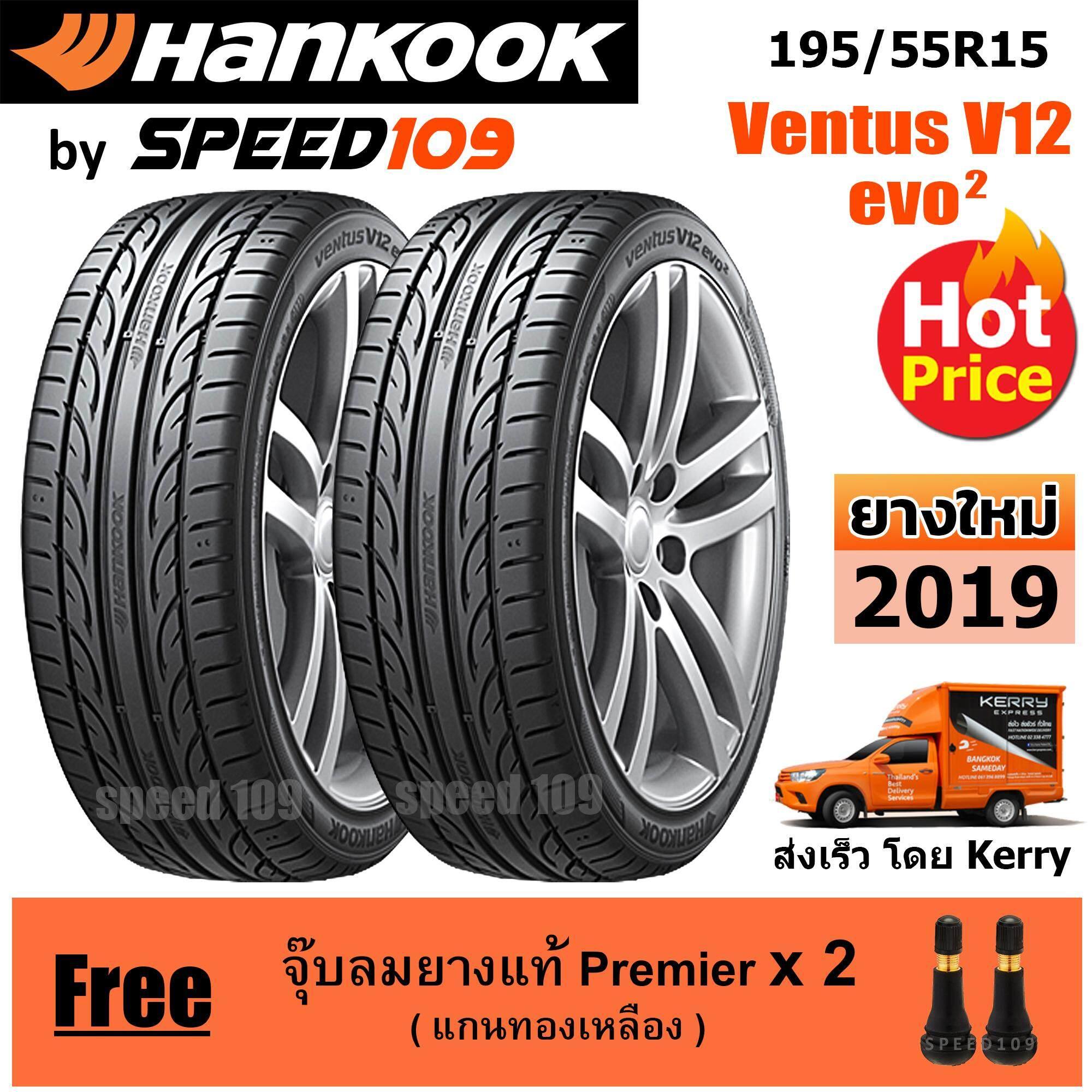 ประกันภัย รถยนต์ 3 พลัส ราคา ถูก อุดรธานี HANKOOK ยางรถยนต์ ขอบ 15 ขนาด 195/55R15 รุ่น Ventus V12 Evo2 - 2 เส้น (ปี 2019)