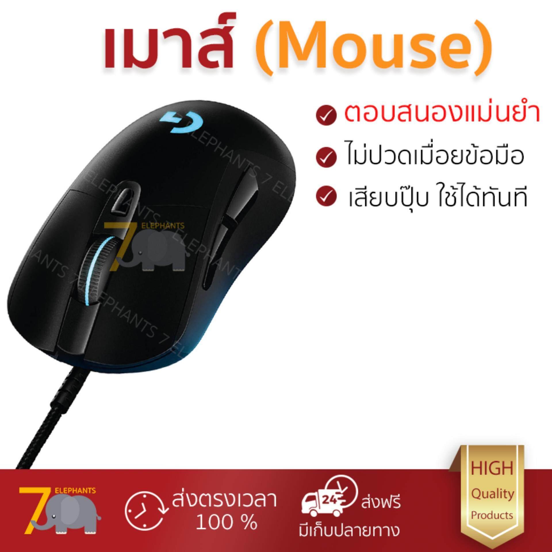 เก็บเงินปลายทางได้ รุ่นใหม่ล่าสุด เมาส์           LOGITECH เมาส์เกมมิ่ง (สีดำ) รุ่น G403 Prodigy Wired             เซนเซอร์คุณภาพสูง ทำงานได้ลื่นไหล ไม่มีสะดุด Computer Mouse  รับประกันสินค้า 1 ปี จัด
