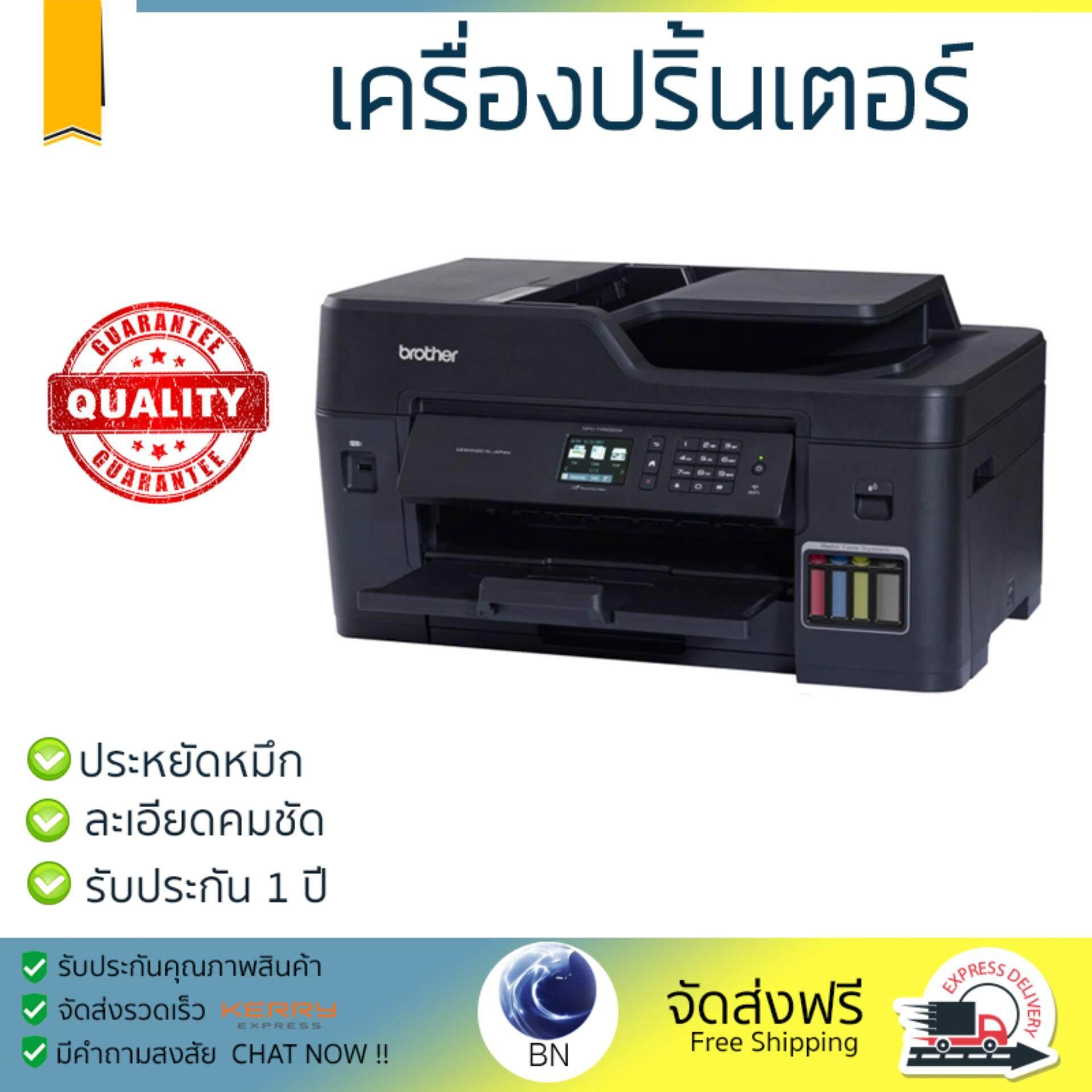 ลดสุดๆ โปรโมชัน เครื่องพิมพ์           BROTHER ออลอินวัน ปริ้นเตอร์ รุ่น MFC-T4500DW             ความละเอียดสูง คมชัด ประหยัดหมึก เครื่องปริ้น เครื่องปริ้นท์ All in one Printer รับประกันสินค้า 1 ปี จั