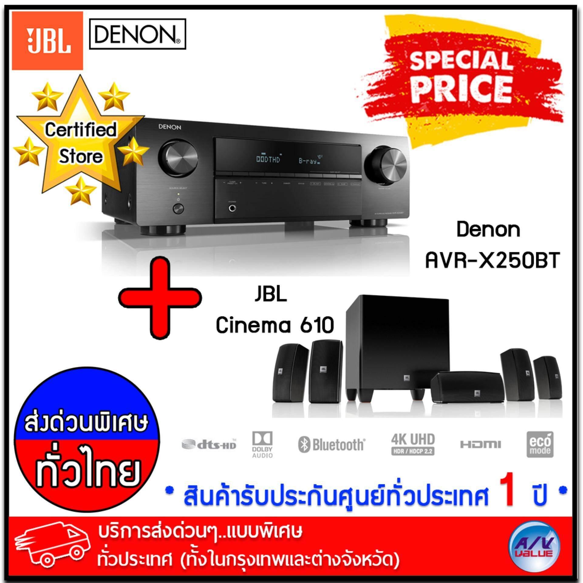 เพชรบุรี Denon AVR-X250BT 5.1 Ch. 4K Ultra HD AV Receiver with Bluetooth + JBL CINEMA 610  Advanced 5.1 speaker system *** บริการส่งด่วนแบบพิเศษ!ทั่วประเทศ (ทั้งในกรุงเทพและต่างจังหวัด)***