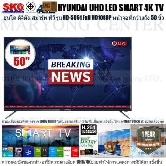HYUNDAI TV UHD LED SMART 4K TV ฮุนได ดิจิตัล สมาร์ท ทีวี รุ่น HD-5551 Full HD1080P หน้าจอที่กว้างถึง 55 นิ้ว Tempered Glass เป็นกระจกนิรภัยเทมเปอร์ จอไม่แตก ที่ช่วยทำให้ทุกมุมมองในการมองเห็นภาพดูมีมิติ ภาพคมชัดได้ถึงระดับ UHD V19 1N-08