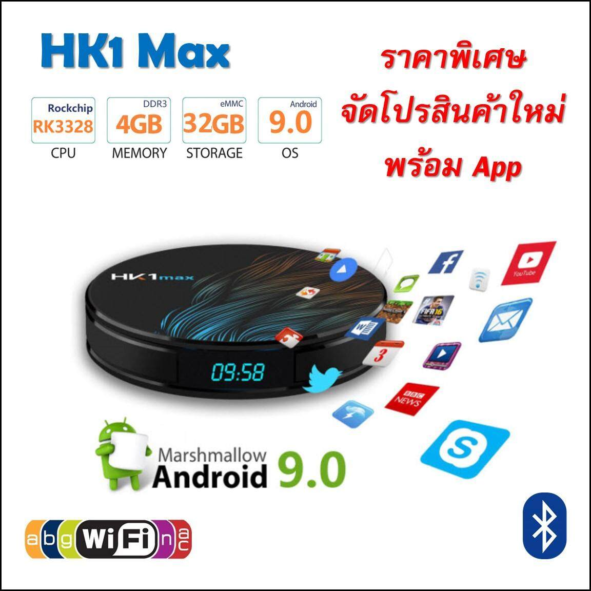 ยี่ห้อนี้ดีไหม  ราชบุรี Android Smart tv box HK1Max Ram4/32GB จัดโปร สินค้ามาใหม่