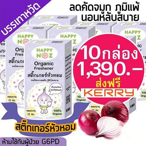 +ฟรีค่าจัดส่งสินค้า ดูแลสุขภาพของเด็กน้อยด้วย HappyNoz สติ๊กเกอร์หัวหอม ของแท้ ช่วยบรรเทาอาการคัดจมูก Promotion จำนวน 10 กล่อง ราคา 1 390 บาท (ขนาดบรรจุ 6 แผ่น/กล่อง) ส่งฟรี Kerry เก็บเงินปลายทาง