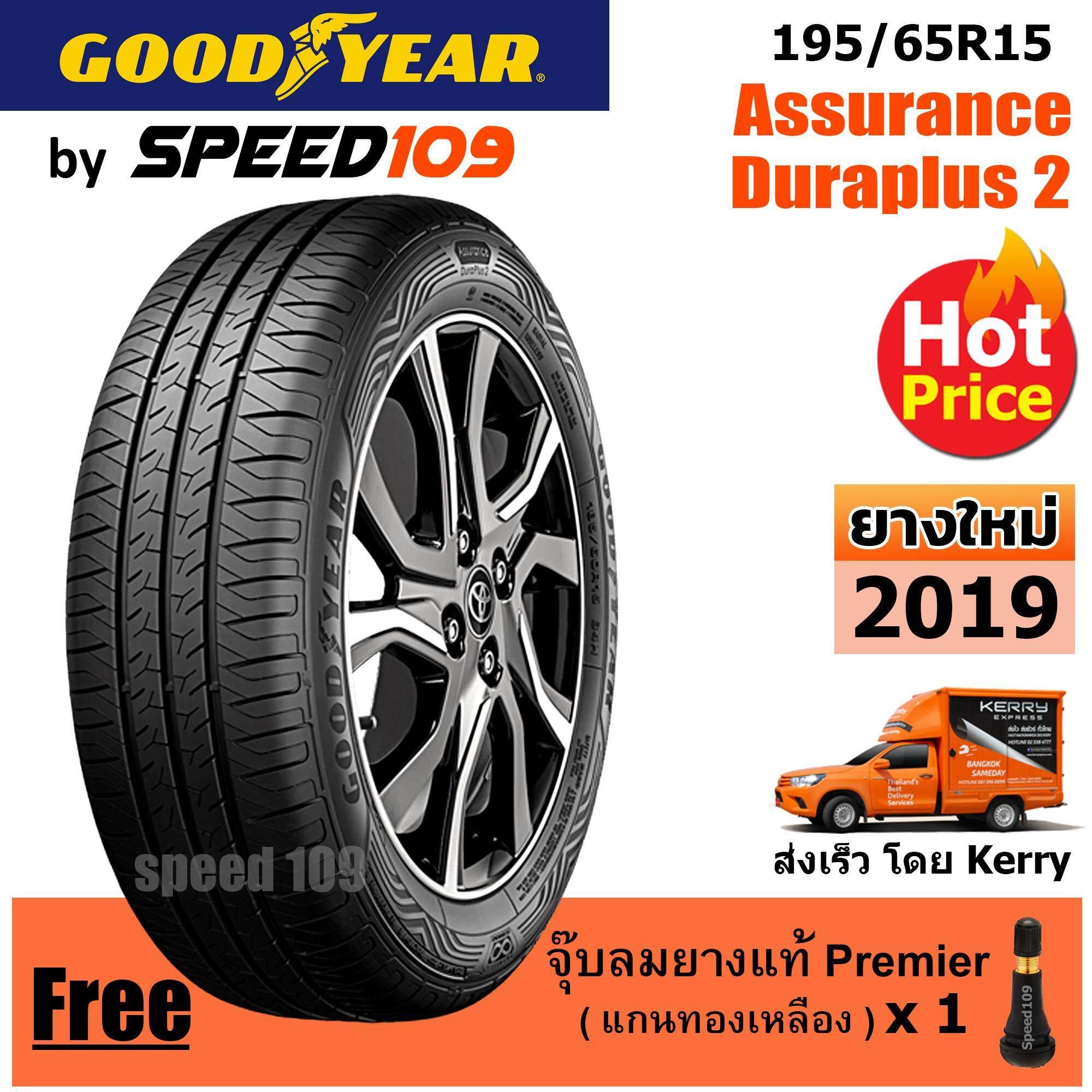 ประกันภัย รถยนต์ แบบ ผ่อน ได้ พัทลุง GOODYEAR  ยางรถยนต์ ขอบ 15 ขนาด 195/65R15 รุ่น Assurance Duraplus 2 - 1 เส้น (ปี 2019)