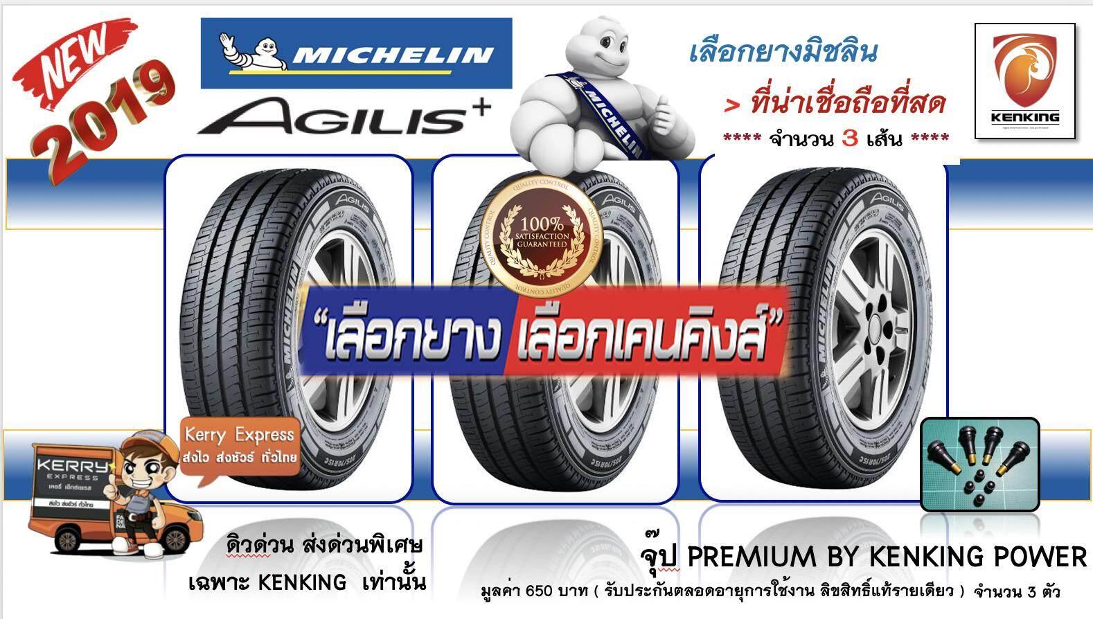 เพชรบูรณ์ ยางรถยนต์ขอบ16 Michelin NEW   2019 215/70 R16 AGILIS จำนวน 3 เส้น FREE   จุ๊ป KENKING POWER Premium มูลค่า 650 บาท