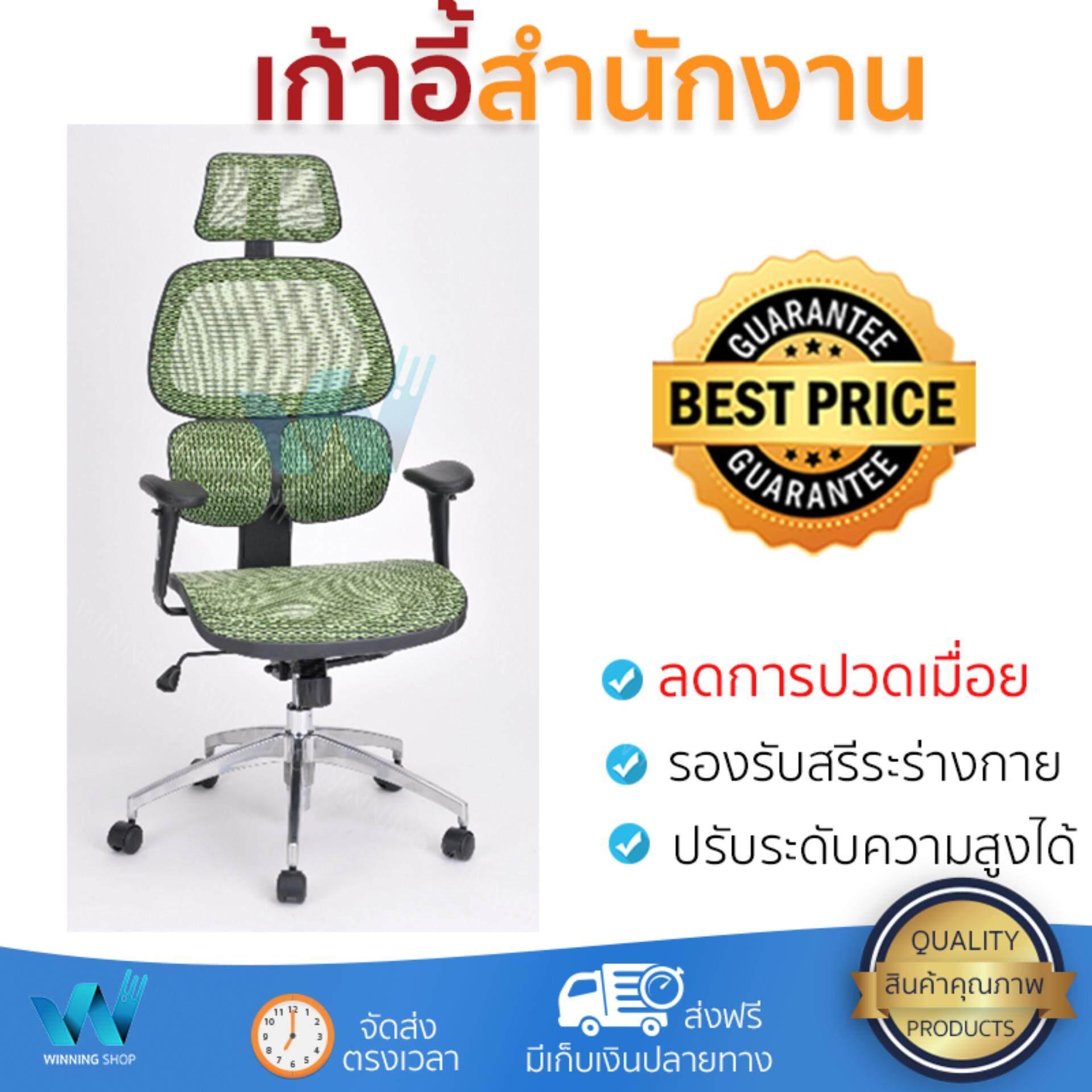 ราคาพิเศษ เก้าอี้ทำงาน เก้าอี้สำนักงาน SMITH เก้าอี้สำนักงาน ขนาด 61x58x121 cm LAYNE สีเขียว ลดอาการปวดเมื่อยลำคอและไหล่ เบาะนุ่มกำลังดี นั่งสบาย ไม่อึดอัด ปรับระดับความสูงได้ Office Chair จัดส่งฟรี