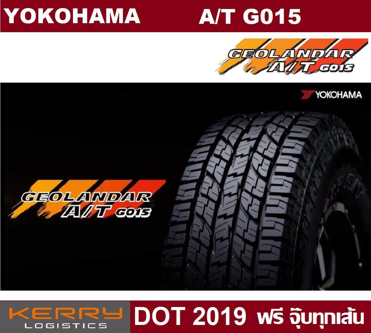 ประกันภัย รถยนต์ 3 พลัส ราคา ถูก นครนายก ยางรถยนต์ Yokohama รุ่น Geolandar A/T G015 ขนาด 235/70R15 จำนวน 4 เส้น (2019)