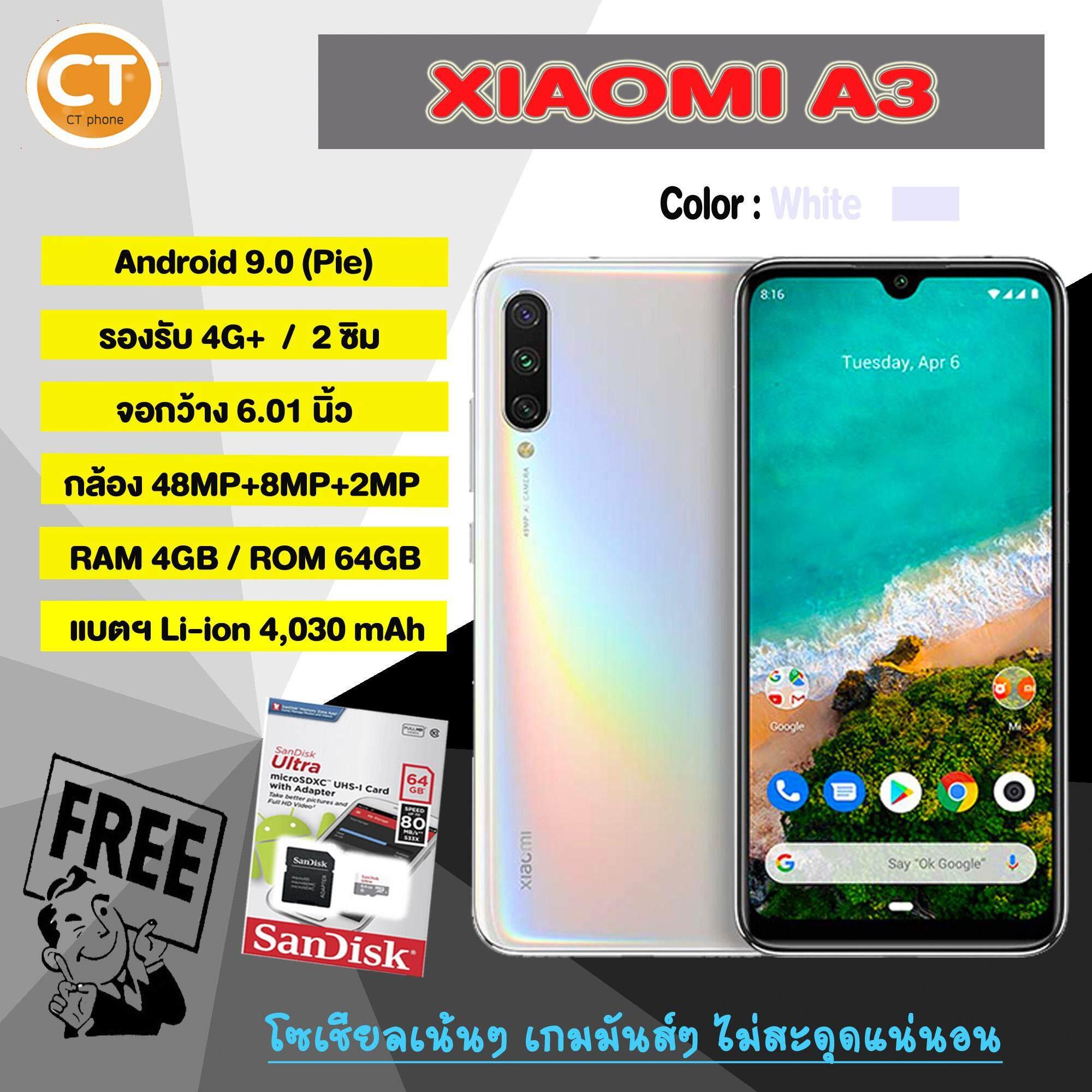 ยี่ห้อไหนดี  นครนายก Xiaomi A3 RAM 4GB / ROM 64GB แถมเคสใส+ฟิล์ม และ Sandisk 64GB