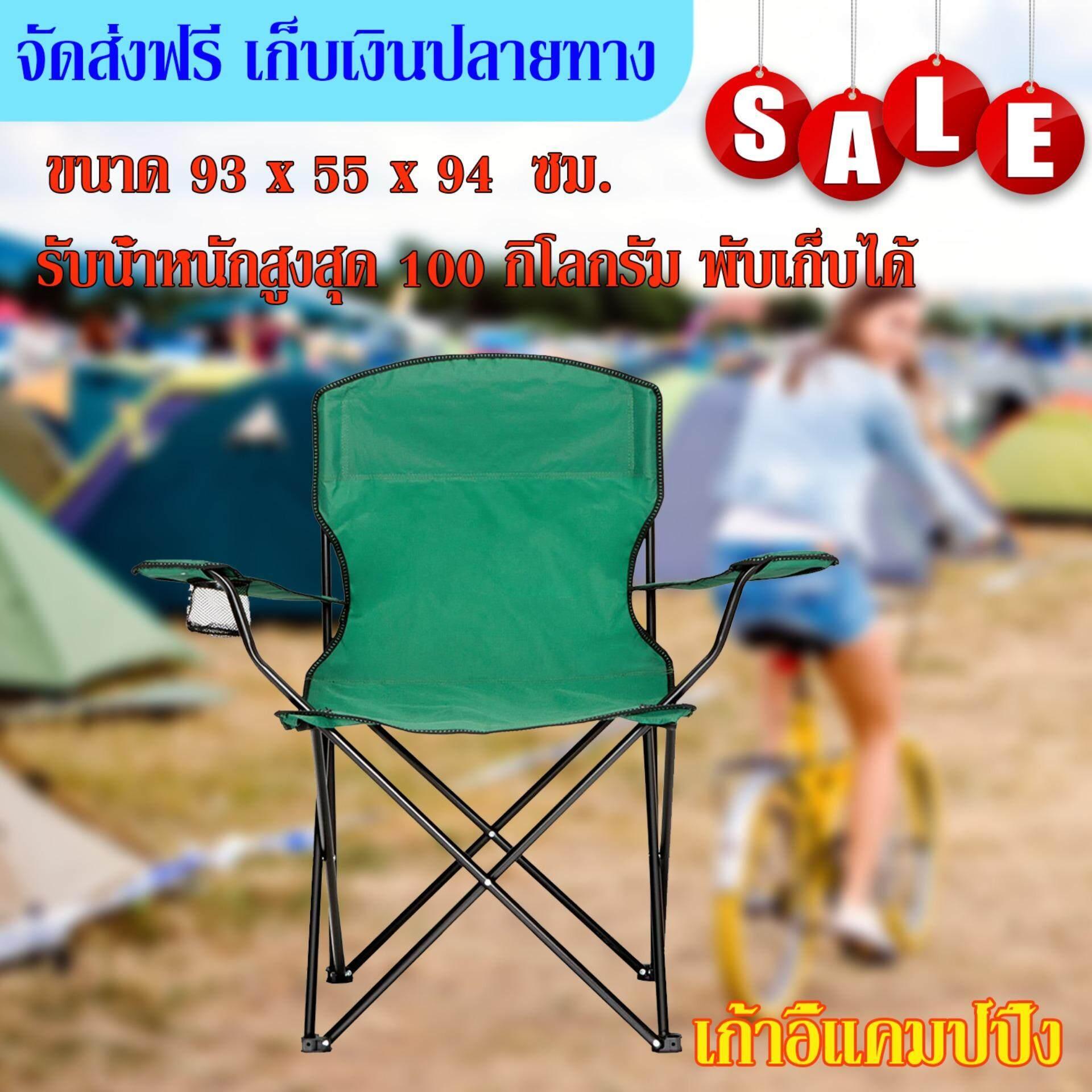 ลดสุดๆ เก้าอี้แคมป์ปิ้งพับได้แบบพกพา เก้าอี้สนาม เหมาะสำหรับ ปิคนิค ตกปลา เดินป่า Camping Chair  สีเขียว ขนาด 93 x 55 x 94 ซม.จัดส่งKerry ฟรี!