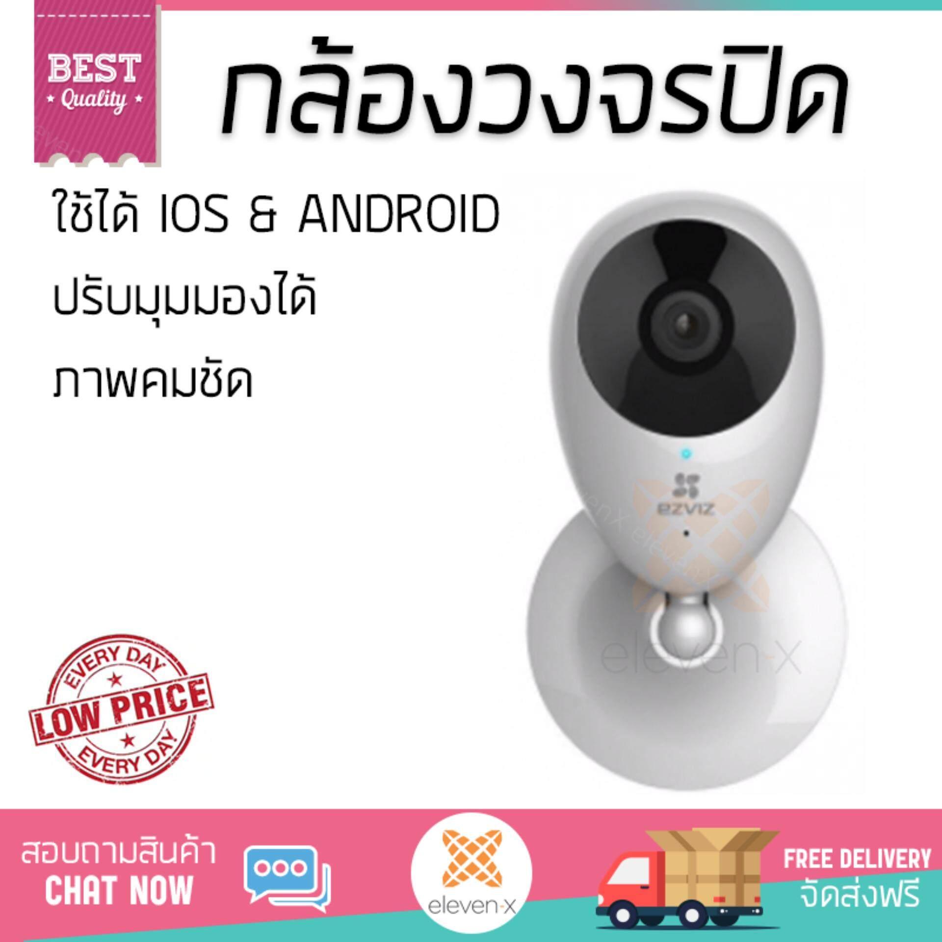 สุดยอดสินค้า!! โปรโมชัน กล้องวงจรปิด           EZVIZ กล้องวงจรปิด (สีขาว) รุ่น Mini O C2C             ภาพคมชัด ปรับมุมมองได้ กล้อง IP Camera รับประกันสินค้า 1 ปี จัดส่งฟรี Kerry ทั่วประเทศ
