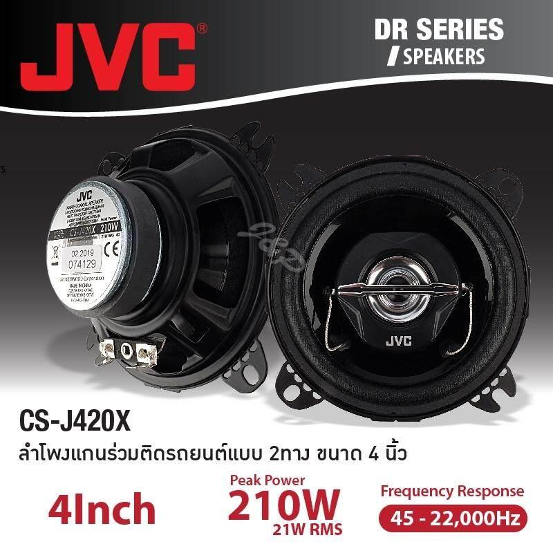 ลำโพงแกนร่วมติดรถยนต์ เครื่องเสียงรถ ขนาด4นิ้ว JVC CS J420X