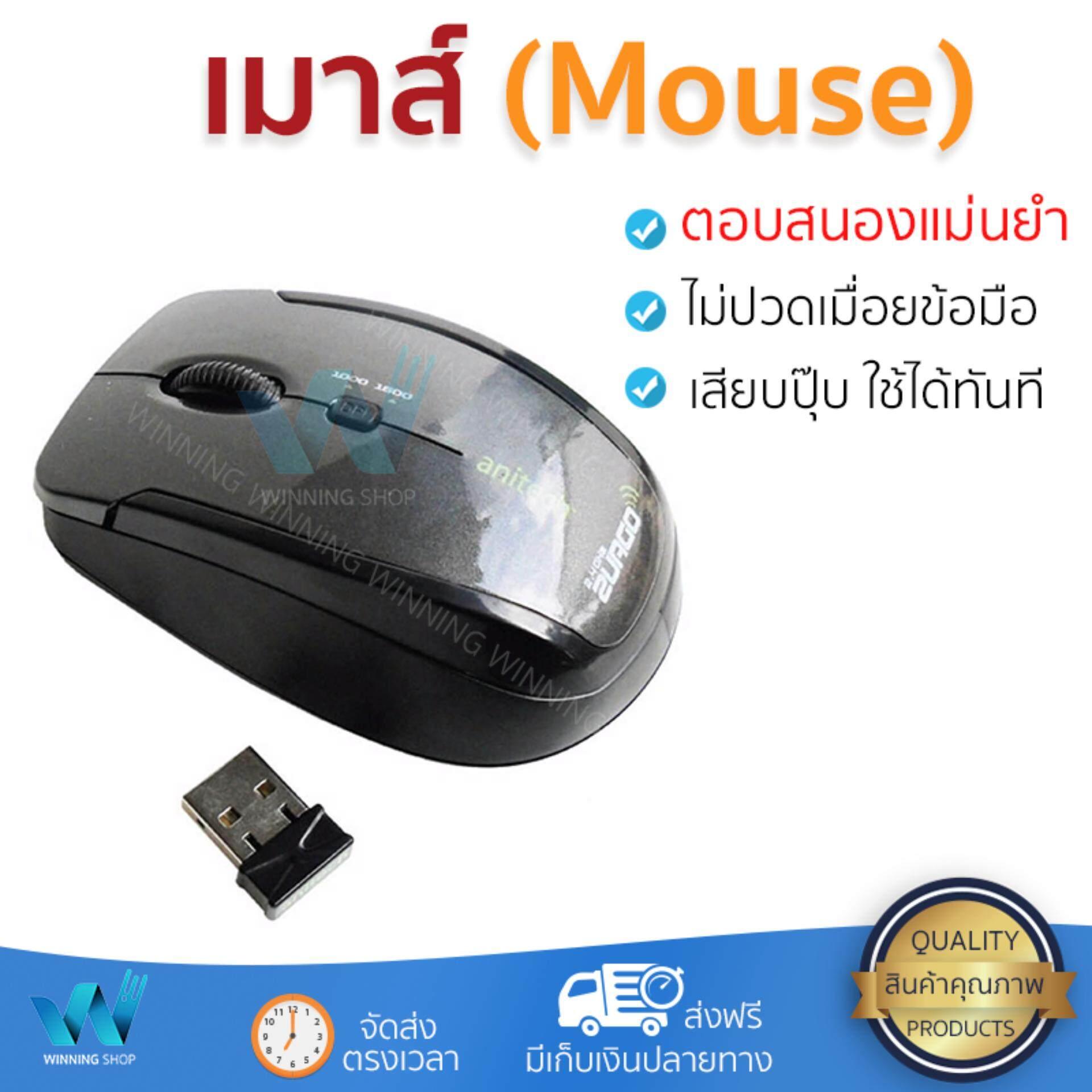 ขายดีมาก! รุ่นใหม่ล่าสุด เมาส์           ANITECH เมาส์ไร้สาย (สีดำ) รุ่น MW211             เซนเซอร์คุณภาพสูง ทำงานได้ลื่นไหล ไม่มีสะดุด Computer Mouse  รับประกันสินค้า 1 ปี จัดส่งฟรี Kerry ทั่วประเทศ
