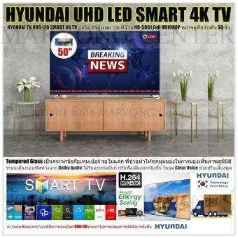 HYUNDAI TV UHD LED SMART 4K TV ฮุนได ดิจิตัล สมาร์ท ทีวี รุ่น HD-5061 Full HD1080P หน้าจอที่กว้างถึง 50 นิ้ว Tempered Glass เป็นกระจกนิรภัยเทมเปอร์ จอไม่แตก ภาพคมชัดได้ถึงระดับ UHD V19 1N-05