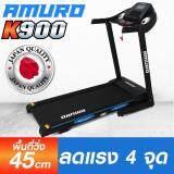 ขายดีมาก! AMURO ลู่วิ่งไฟฟ้า มาตรฐานญี่ปุ่น 2.5 แรงม้า รุ่น K900 พื้นที่วิ่งกว้าง 45 cm พับเก็บได้ ปรับความชันได้