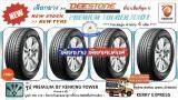 ประกันภัย รถยนต์ 2+ พัทลุง ยางรถยนต์ขอบ15 Deestone 185/65 R15 ปี 2019 รุ่น Premium Tourer RA01 (4 Pieces) ฟรี !! จุ๊ปเกรด Premium 650 บาท