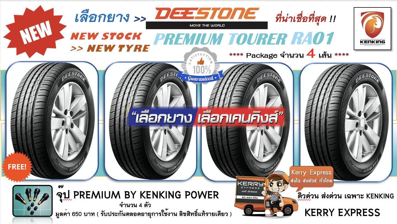 พัทลุง ยางรถยนต์ขอบ15 Deestone 185/65 R15 ปี 2019 รุ่น Premium Tourer RA01 (4 Pieces) ฟรี !! จุ๊ปเกรด Premium 650 บาท