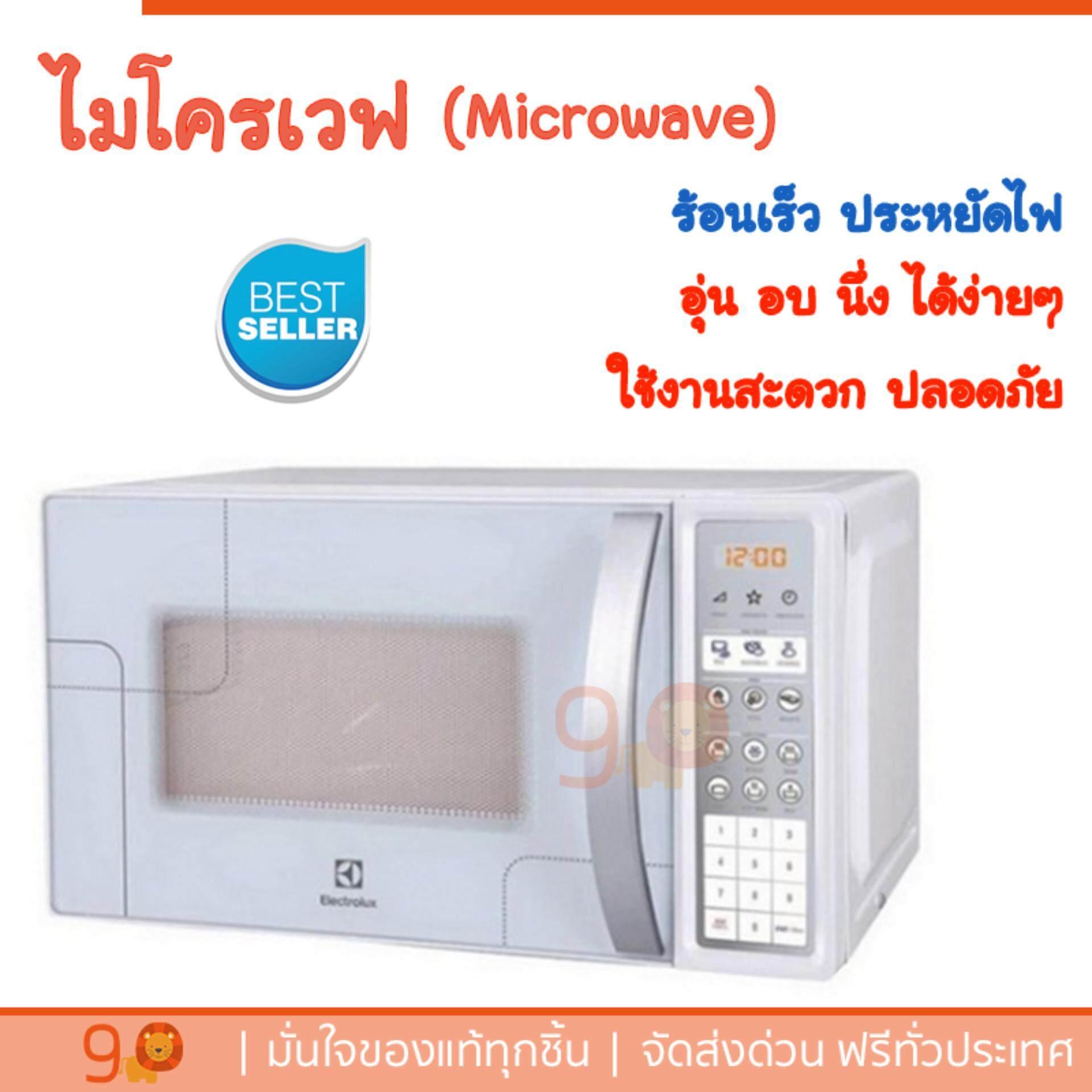 รุ่นใหม่ล่าสุด ไมโครเวฟ เตาอบไมโครเวฟ ไมโครเวฟ ดิจิตอล ELECTROLUX EME2024MW 20L | ELECTROLUX | EME2024MW ปรับระดับความร้อนได้หลายระดับ มีฟังก์ชันละลายน้ำแข็ง ใช้งานง่าย Microwave จัดส่งฟรีทั่วประเทศ