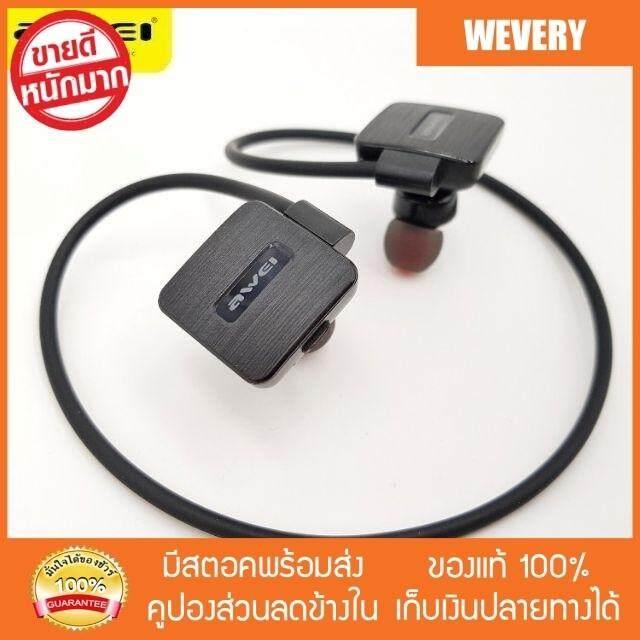 ขายดีมาก! [Wevery] Awei A848BL หูฟังไร้สายบลูทูธ ดีไซน์สปอร์ต หูฟังบลูทูธ awei หูฟังไร้สาย awei หูฟัง awei wireless earphone หูฟังบลูทูธ bluetooth หูฟัง ส่งฟรี Kerry เก็บเงินปลายทางได้
