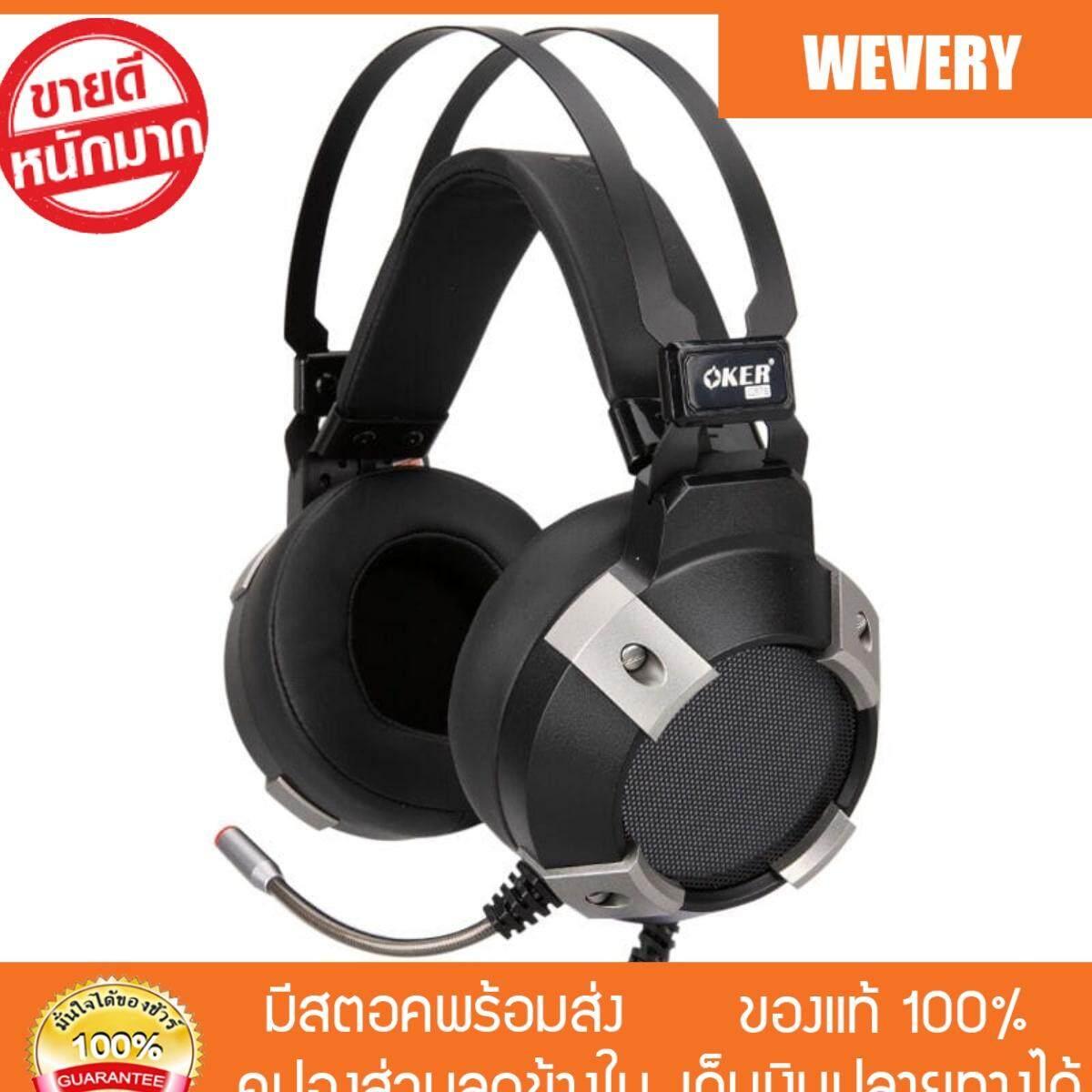 ลดสุดๆ [Wevery] HEADSET 7.1 GAMING OKER G978 สีดำเทา headphone gaming หูฟังเกมมิ่ง oker หูฟังครอบหู หูฟังสำหรับคอม หูฟังแบบครอบ ส่ง Kerry เก็บปลายทางได้