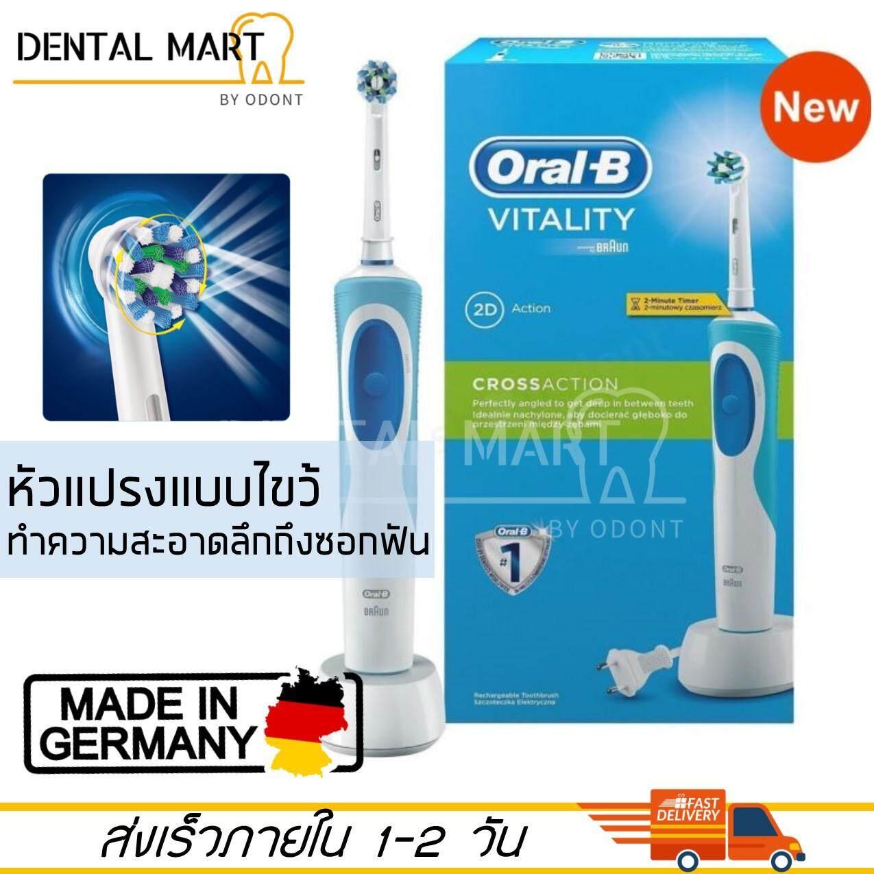 แปรงสีฟันไฟฟ้า รอยยิ้มขาวสดใสใน 1 สัปดาห์ สุโขทัย แปรงสีฟันไฟฟ้า Oral B รุ่น Vitality CrossAction !! ลดราคา เพราะ กล่องบุบ !!
