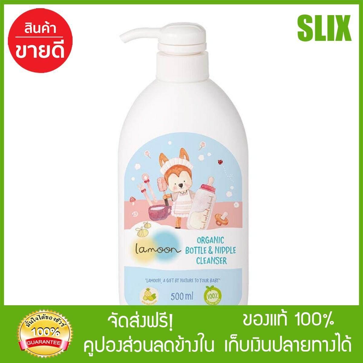 [Slix]- ละมุนน้ำยาล้างขวดนมเด็กออร์แกนิค 500มล.(หัวปั๊ม) น้ำยาล้างขวดนม ส่ง Kerry เก็บปลายทางได้