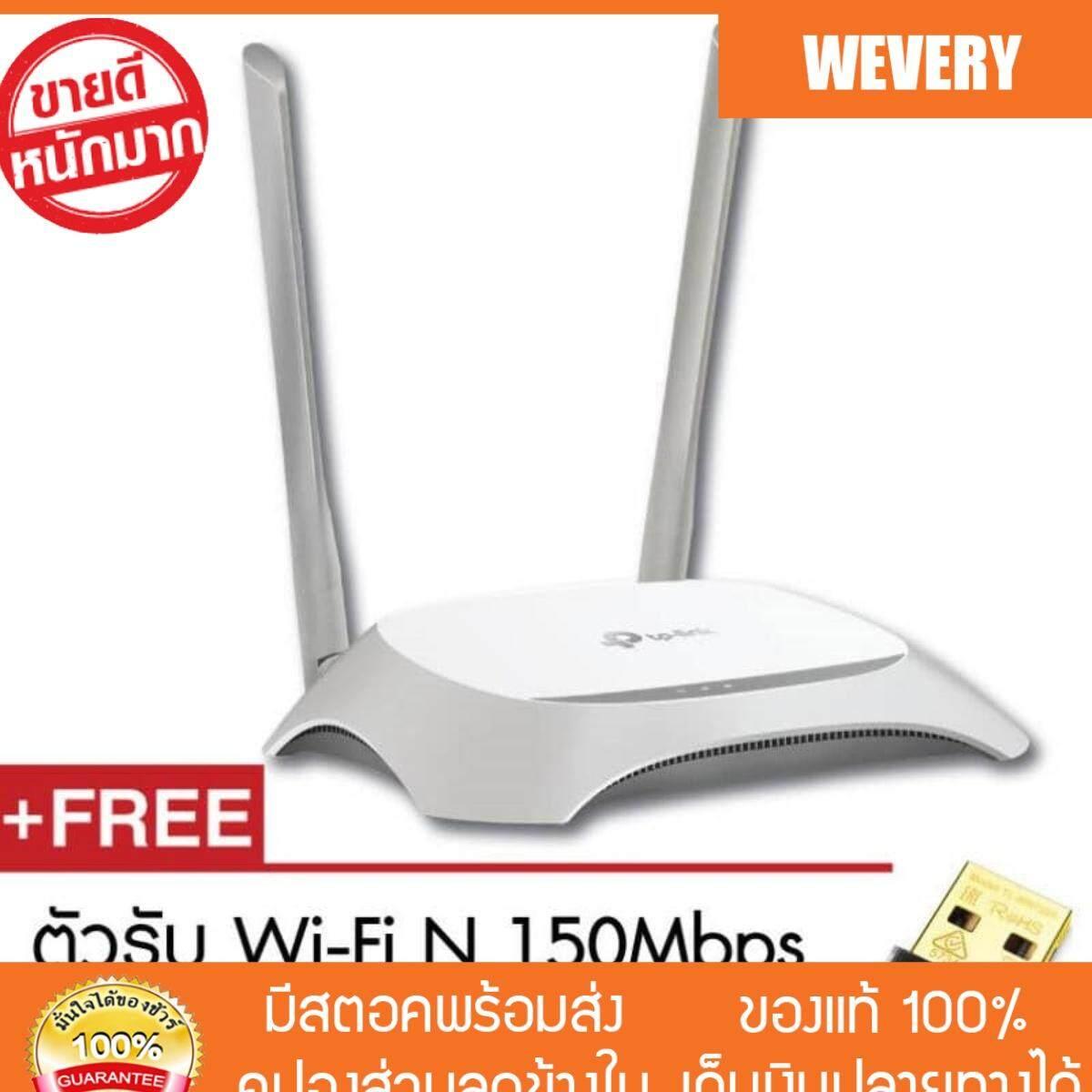 เก็บเงินปลายทางได้ [Wevery] TP-Link TL-WR840N เราเตอร์ W-Fi (300Mbps Wireless N Router) เร้าเตอร์ไวไฟ ส่ง Kerry เก็บปลายทางได้