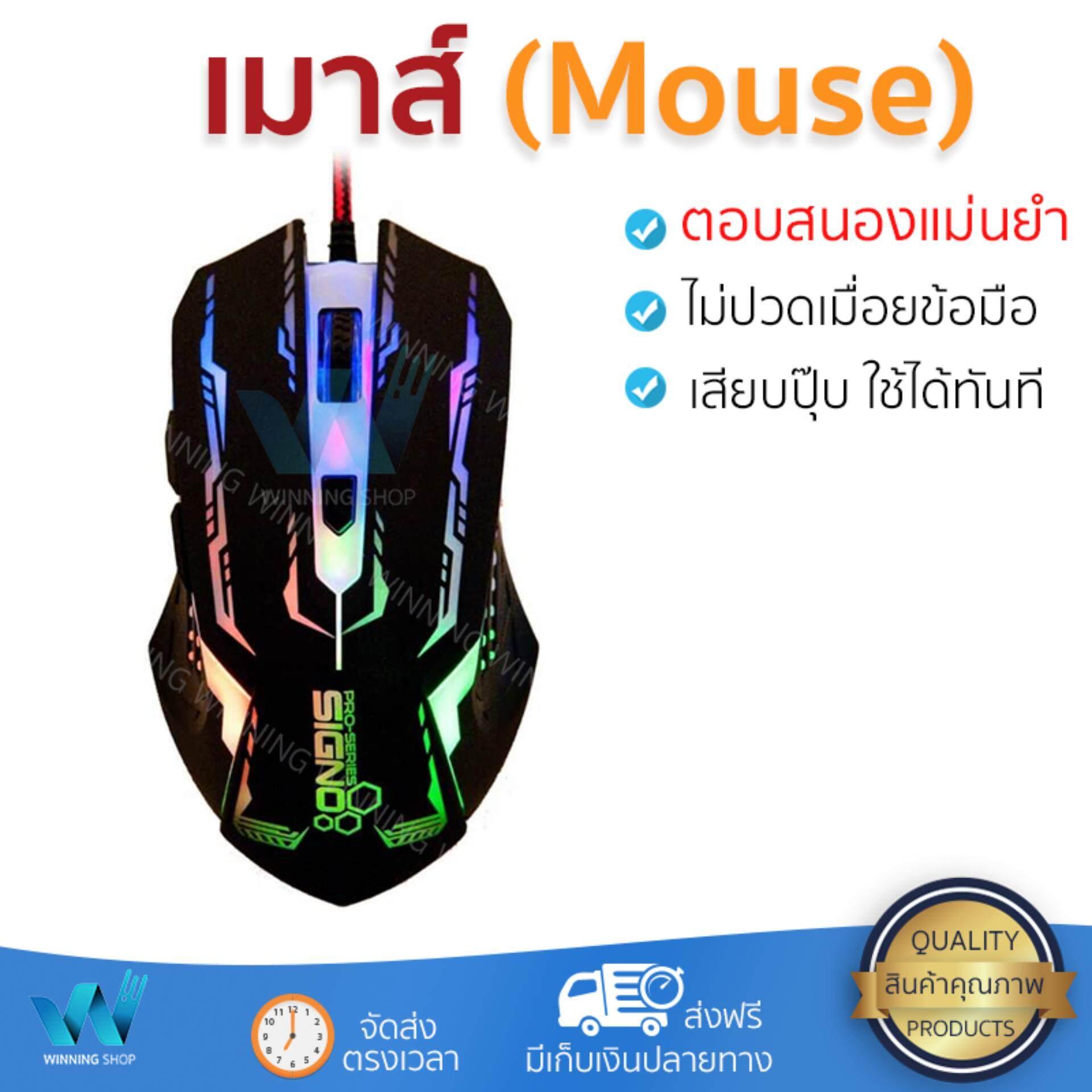ลดสุดๆ รุ่นใหม่ล่าสุด เมาส์           SIGNO เมาส์เกมมิ่ง (สีดำ) รุ่น GM-910             เซนเซอร์คุณภาพสูง ทำงานได้ลื่นไหล ไม่มีสะดุด Computer Mouse  รับประกันสินค้า 1 ปี จัดส่งฟรี Kerry ทั่วประเทศ
