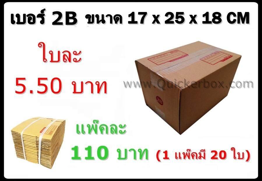 ลดสุดๆ ราคารวมค่าขนส่ง Kerry 50 บ กล่องพัสดุฝาชน กล่องไปรษณีย์ฝาชน เบอร์ 2B (20 ใบ 110 บาท)