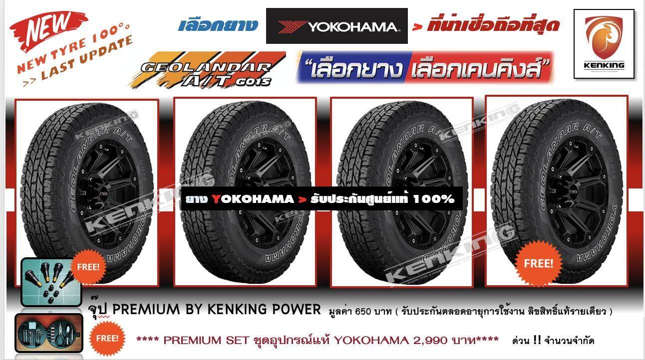 ประกันภัย รถยนต์ 3 พลัส ราคา ถูก ปราจีนบุรี ยางรถยนต์ขอบ18 Yokohama โยโกฮาม่า 265/60 R18 Geolandar A/T G015 New !! ปี 2019 !! ( 4 เส้น)  FREE !! จุ๊ป PREMIUM BY KENKING POWER 650 บาท MADE IN JAPAN แท้ (ลิขสิทธิืแท้รายเดียว)