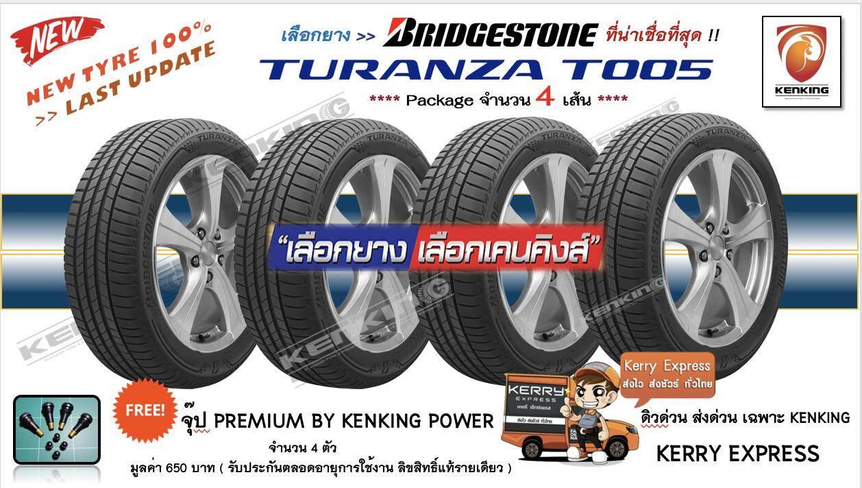 ประกันภัย รถยนต์ 3 พลัส ราคา ถูก กาฬสินธุ์ ยางรถยนต์ขอบ15 BRIDGESTONE 195/65 R15 ปี 2019 รุ่น TURANZA T005A  ( 4 เส้น ) FREE !! จุ๊ป PREMIUM BY KENKING POWER 650 บาท MADE IN JAPAN แท้ (ลิขสิทธิแท้รายเดียว)