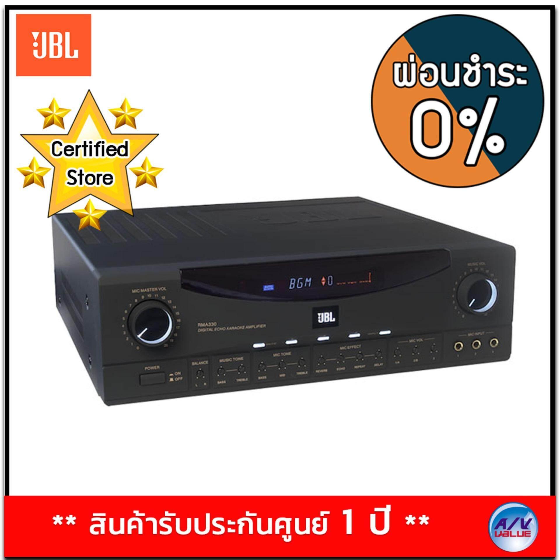 สอนใช้งาน  อุดรธานี JBL RMA330A  Karaoke Amplifier