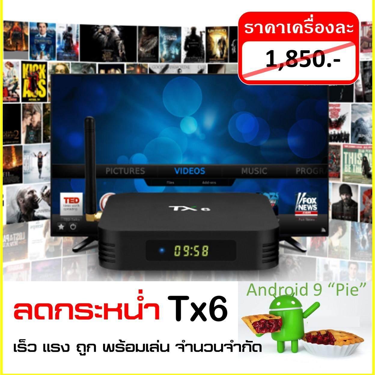 สินเชื่อบุคคลซิตี้  เพชรบุรี Android Smart tv box Tx6 จัดโปร ลดกระหน่ำ ถูกสุด Ram2/16GB