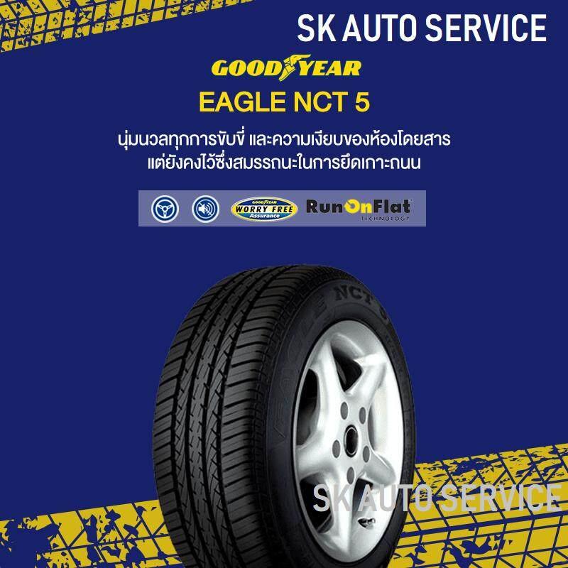 ประกันภัย รถยนต์ 2+ เชียงราย Goodyear ยางรถยนต์ 205/55R16 (เก๋งล้อขอบ16) รุ่น Eagle NCT5 1 เส้น (ใหม่กริ๊ปปี 2019)